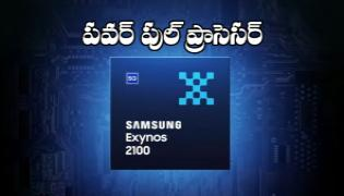 Samsung Exynos 2100 launched at CES 2021 - Sakshi