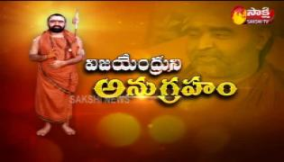 Shankara Vijayendra Saraswathi Sankranthi Special Video