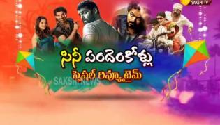 Special Review Time On Cine Pandem Kollu