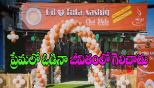 Heartbroken Boy Opens Dil Tuta Ashiq Cafe For Breakup Lovers In Dehradun - Sakshi