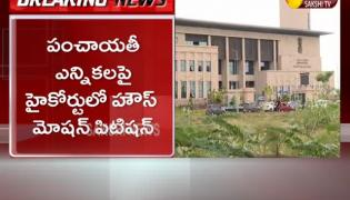 House Motion Petition Filed In High Court On Panchayat Elections