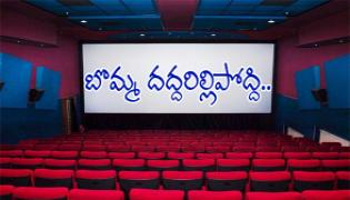 Cinema Halls, Theatres Can Operate at Higher Capacity - Sakshi