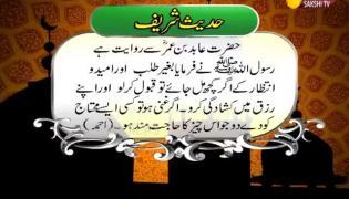 Sakshi Urdu News 11 Feb 2021