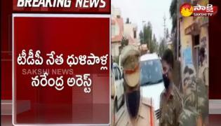 TDP Leader Dhulipalla Narendra Arrest
