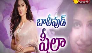 Sakshi Special Edition On Katrina Kaif