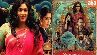 Super Deluxe Telugu Version To Be Streaming On AHA Very Soon - Sakshi