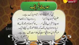 Sakshi Urdu News 09 July 2021