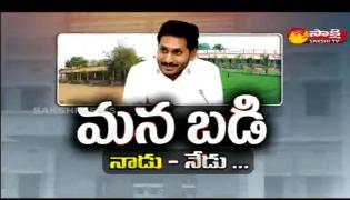 Sakshi Special Focus On Manabadi Nadu-Nedu