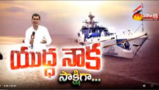 Sakshi Special Program INS Kiltan Anti-Submarine Warfare Ship