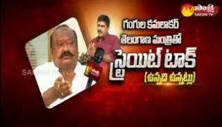 Straight Talk With  Gangula Kamalakar