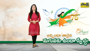 sakshi special story on women freedom