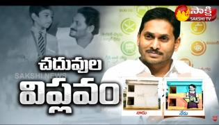 Sakshi Special Focus On Manabadi Nadu Nedu