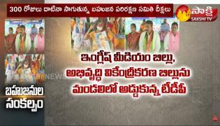 Support From All Categories To The Bahujana Parirakshana Samithi Deeksha