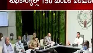 AP CM YS Jagan Speech In Review Meeting