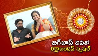 Raksha Bandhan: Sakshi Special Interview With Actress Divi Vadthya Promo