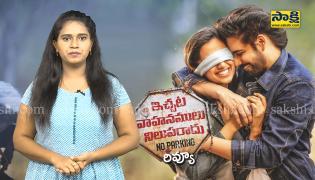 Ichata Vahanamulu Nilupa Radu Movie Review and Rating in Telugu