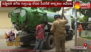 Bathuku Chitram On Sewerage Workers