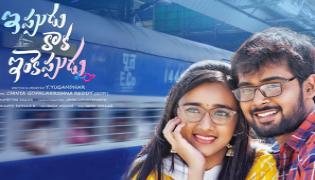 Case Filed On Ippudu Kaaka Inkeppudu Movie Team - Sakshi