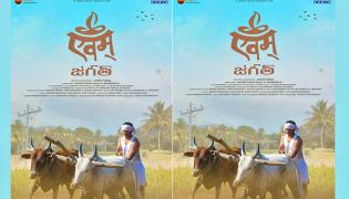 Aevum Jagat Movie First Look Out - Sakshi