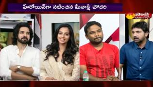 Sakshi Special Chit Chat With Ichata Vahanamulu Nilupa Radu Movie Team