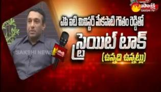 Sakshi Straight Talk With Mekapati Gowtham Reddy
