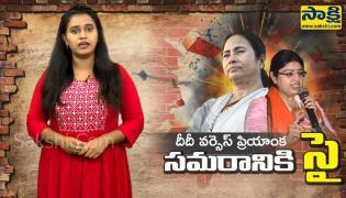 Sakshi Special Video On Mamata Banerjee And Priyanka Tibrewal Political War