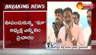 maa elections latest update news
