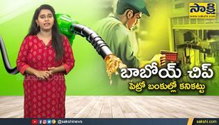 Petrol Bunks Using Chips To Cheat Customers In Andhra Pradesh
