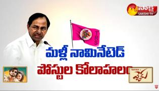 Political Corridor: CM KCR On Nominated Posts