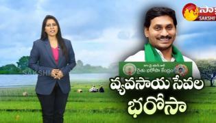 sakshi special edition on ysr rythu bharosa kendram
