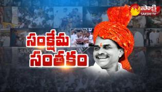sakshi special edition on Y S Rajasekhara Reddy