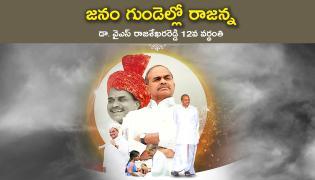 YS Rajasekhara Reddy Vardhanthi Special Video
