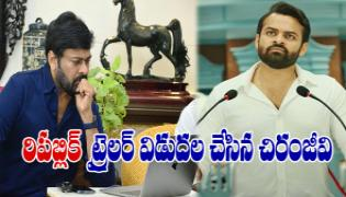 Republic Movie Trailer Launched By Chiranjeevi - Sakshi