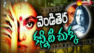 sakshi special edition on actress silk smitha