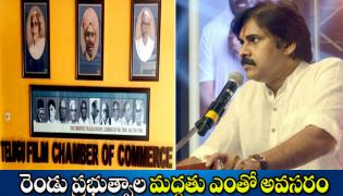 Film Chamber of Commerce Condemned Pawan Kalyan Comments - Sakshi