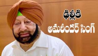 Former CM Amarinder Singh Delhi Tour: Likely To Join In BJP - Sakshi