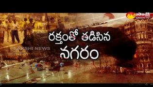 sakshi special edition on mumbai terrorist attack