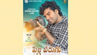 Pelli Parugu Movie First Poster Released - Sakshi
