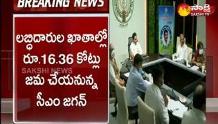 CM Jagan Will Pay Interest Part of Jagananna Thodu Program Tomorrow