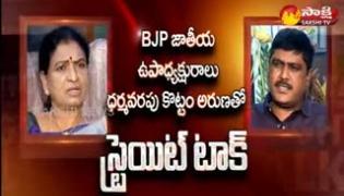 Straight Talk With DK Aruna
