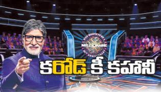 Know The History of Kaun Banega Crorepati Indian Television Game Show - Sakshi