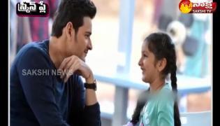 super star mahesh babu daughter sitara silver screen entry