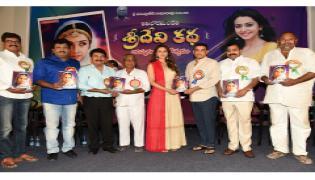 Rakul Preet Singh launches Athiloka Sundari Sridevi Katha book Photo Gallery - Sakshi