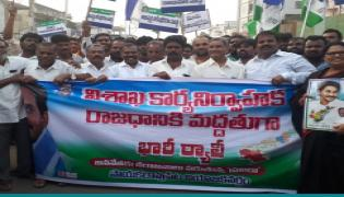 YSRCP holds rallies in support of three capitals idea - Sakshi