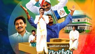 Two Years Of YS Jagan Rule In AP - Sakshi