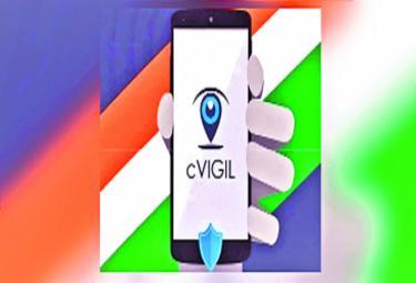 With One Click .. Complaints On C vigil App - Sakshi