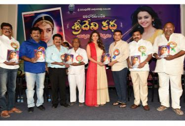 Rakul Preet Singh launches Athiloka Sundari Sridevi Katha book Photo Gallery - Sakshi