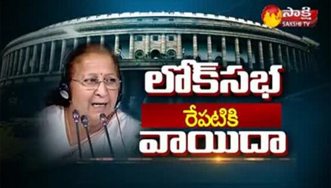 Parliament adjourned for the day - Sakshi