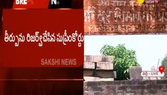Ayodhya hearing concludes after 40 days - Sakshi