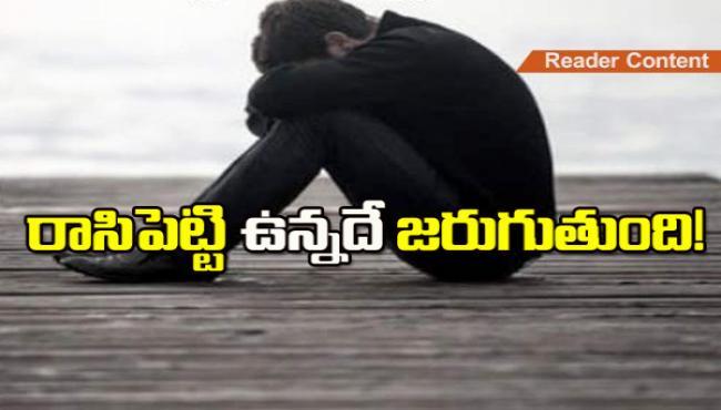 Abhi From Krishna Disrict : Failure Telugu Love Story - Sakshi